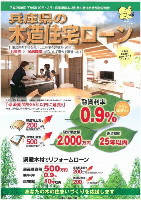 兵庫県産木材利用木造住宅特別融資制度
