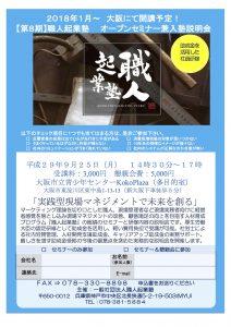 オープンセミナー大阪第8期