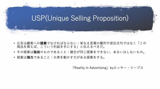 USPの定義