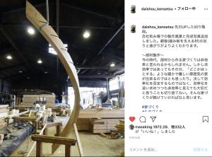 https://www.instagram.com/daishou_kensetsu/?hl=ja